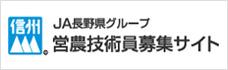 JA長野県営農センター 営農技術員募集サイト