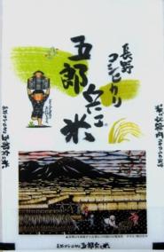 五郎兵ヱ米(5kg)